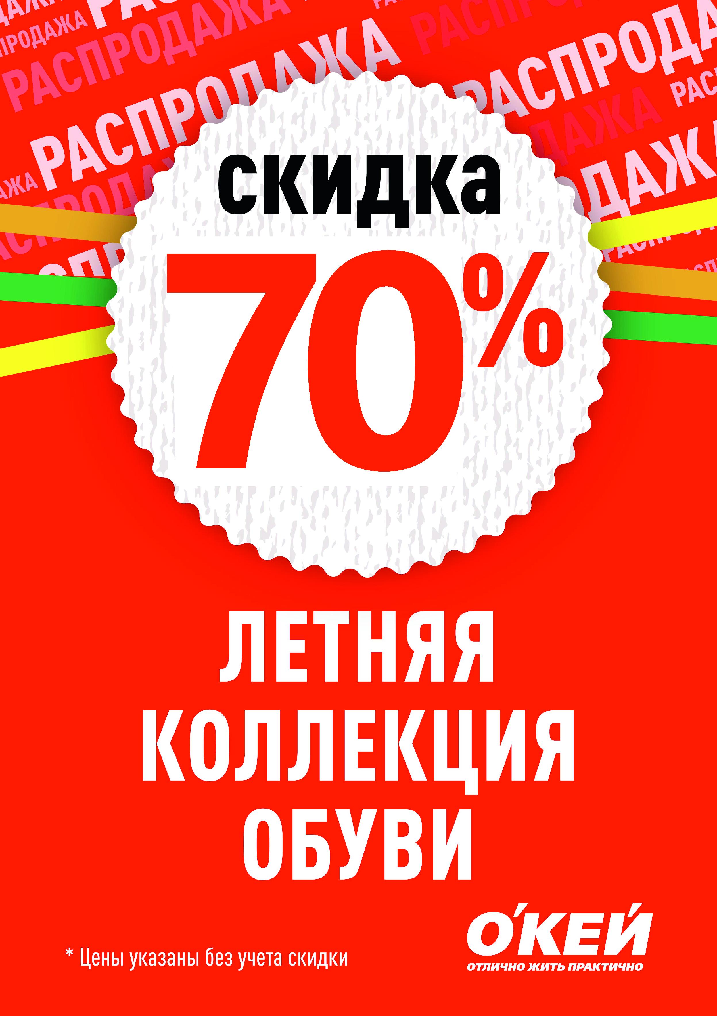 Скидка 70% на летнюю коллекцию обуви!   Новости   ТРЦ «Фабри» 8ce2ff54c0f